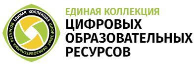 ЕДИНАЯ КОЛЛЕКЦИЯ ЦИФРОВЫХ ОБРАЗОВАТЕЛЬНЫХ РЕСУРСОВ
